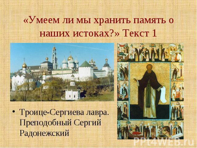 «Умеем ли мы хранить память о наших истоках?» Текст 1 Троице-Сергиева лавра. Преподобный Сергий Радонежский