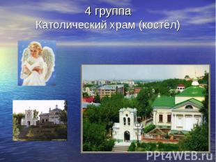 4 группаКатолический храм (костёл)