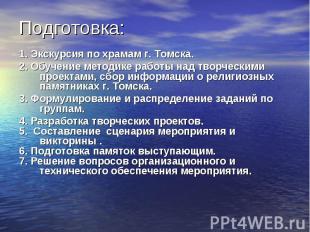Подготовка: 1. Экскурсия по храмам г. Томска.2. Обучение методике работы над тво