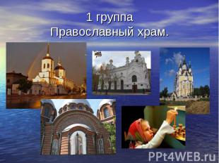 1 группаПравославный храм.