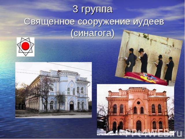 3 группа Священное сооружение иудеев (синагога)