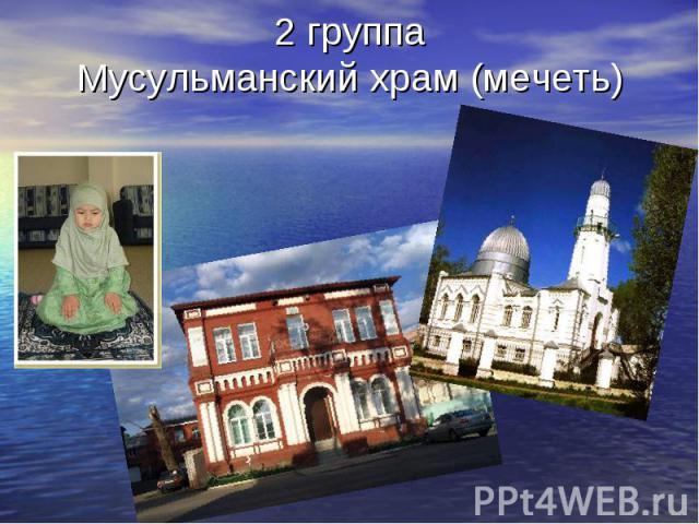 2 группаМусульманский храм (мечеть)