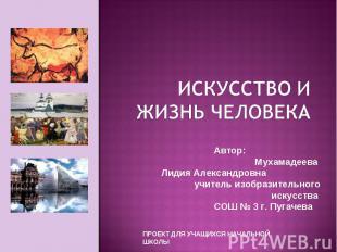 Искусство и жизнь человека Автор: Мухамадеева Лидия Александровна учитель изобра