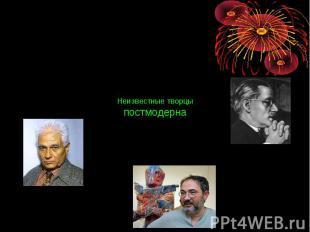 Неизвестные творцы постмодерна