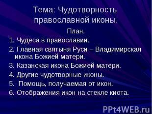 Тема: Чудотворность православной иконы. План.1. Чудеса в православии.2. Главная