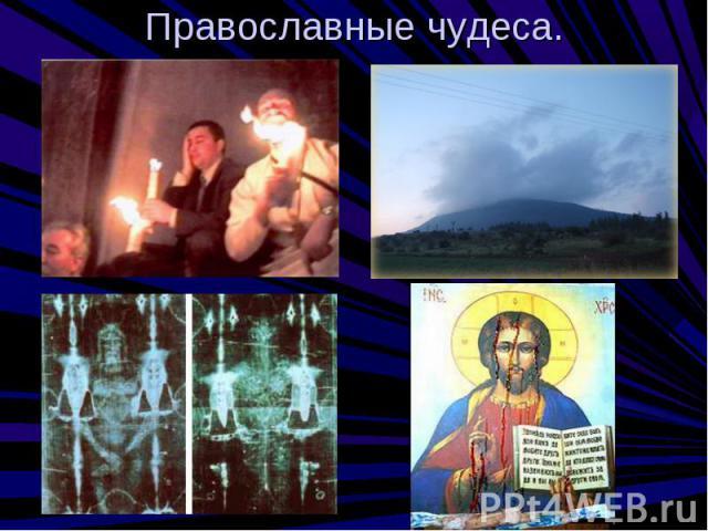 Православные чудеса.
