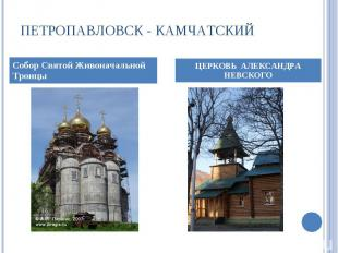 ПЕТРОПАВЛОВСК - КАМЧАТСКИЙ Собор Святой Живоначальной Троицы ЦЕРКОВЬ АЛЕКСАНДРА