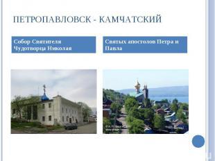 ПЕТРОПАВЛОВСК - КАМЧАТСКИЙ Собор Святителя Чудотворца НиколаяСвятых апостолов Пе