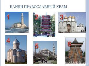 Найди православный храм