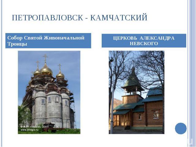 ПЕТРОПАВЛОВСК - КАМЧАТСКИЙ Собор Святой Живоначальной Троицы ЦЕРКОВЬ АЛЕКСАНДРА НЕВСКОГО