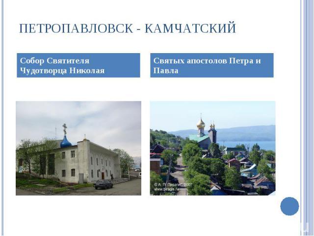 ПЕТРОПАВЛОВСК - КАМЧАТСКИЙ Собор Святителя Чудотворца НиколаяСвятых апостолов Петра и Павла