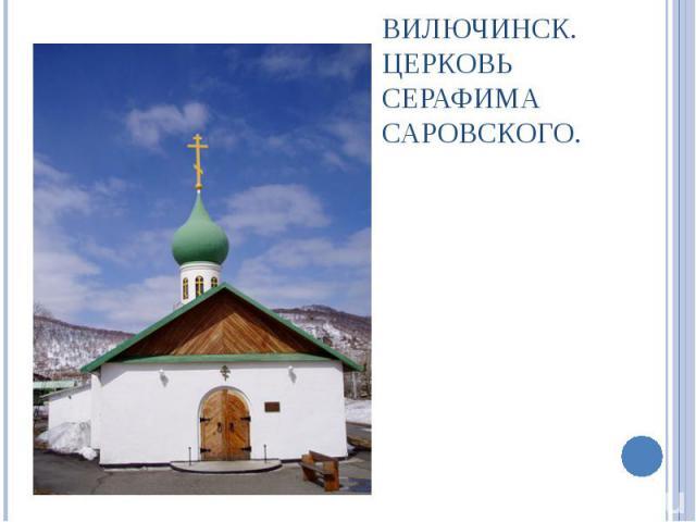 Вилючинск. Церковь Серафима Саровского.