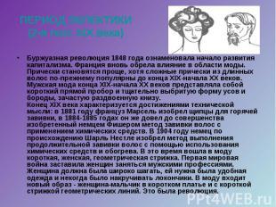 ПЕРИОД ЭКЛЕКТИКИ(2-я пол. XIX века) Буржуазная революция 1848 года ознаменовала