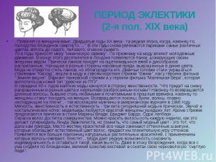 ПЕРИОД ЭКЛЕКТИКИ(2-я пол. XIX века) . Появляется женщина-вамп. Двадцатые годы XX