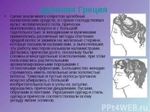 Древняя Греция Греки знали много секретов целебных косметических средств, в стра