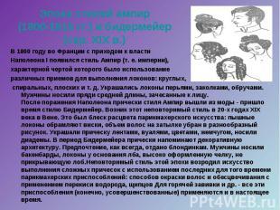 Эпоха стилей ампир(1800-1815 гг.) и бидермейер (сер. XIX в.) В 1800 году во Фран