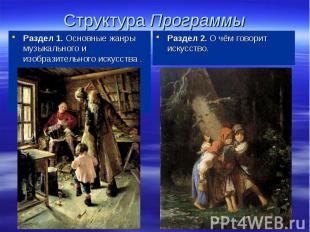 Структура Программы Раздел 1. Основные жанры музыкального и изобразительного иск