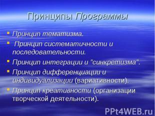Принципы Программы Принцип тематизма. Принцип систематичности и последовательнос