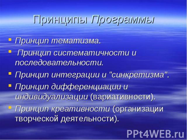Принципы Программы Принцип тематизма. Принцип систематичности и последовательности. Принцип интеграции и
