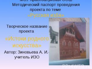 МОУ Красноануйская ООШМетодический паспорт проведения проекта по теме «Русская и