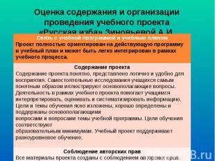 Оценка содержания и организациипроведения учебного проекта«Русская изба» Зиновье