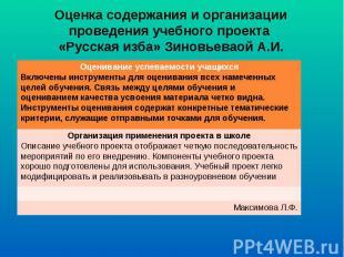 Оценка содержания и организациипроведения учебного проекта «Русская изба» Зиновь
