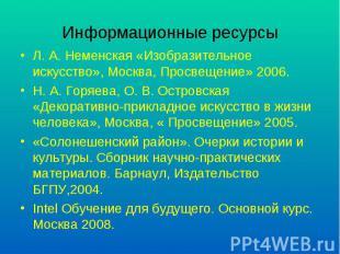 Информационные ресурсы Л. А. Неменская «Изобразительное искусство», Москва, Прос
