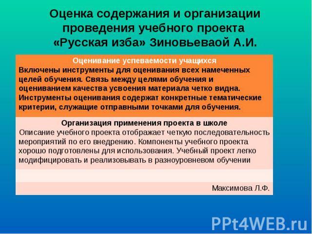 Оценка содержания и организациипроведения учебного проекта «Русская изба» Зиновьеваой А.И.