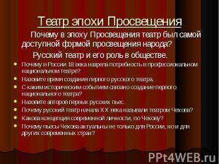 Театр эпохи Просвещения Почему в эпоху Просвещения театр был самой доступной фор