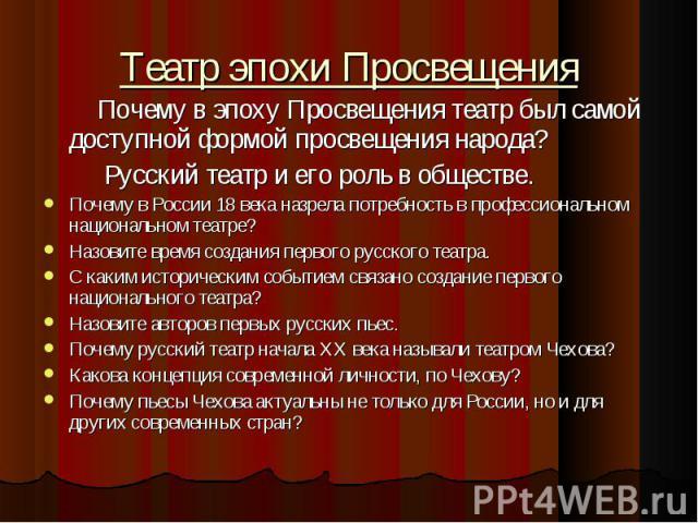 Театр эпохи Просвещения Почему в эпоху Просвещения театр был самой доступной формой просвещения народа? Русский театр и его роль в обществе.Почему в России 18 века назрела потребность в профессиональном национальном театре?Назовите время создания пе…