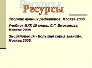 РесурсыСборник лучших рефератов. Москва 2006Учебник МХК 10 класс, Л.Г. Емохонова