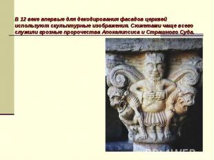 В 12 веке впервые для декодирования фасадов церквей используют скульптурные изоб
