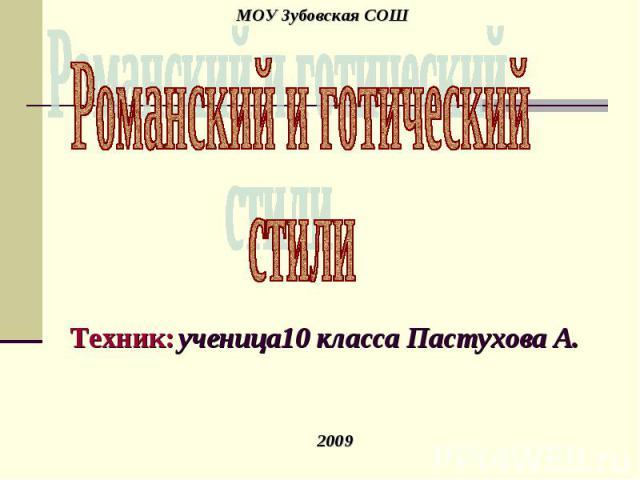 Романский и готический стили Техник: ученица10 класса Пастухова А.