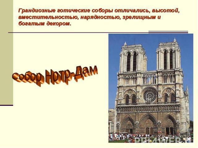Грандиозные готические соборы отличались, высотой, вместительностью, нарядностью, зрелищным и богатым декором.Собор Нотр-Дам