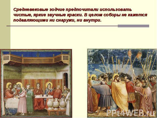 Средневековые зодчие предпочитали использовать чистые, яркие звучные краски. В целом соборы не кажется подавляющими ни снаружи, ни внутри.