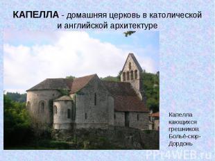 КАПЕЛЛА - домашняя церковь в католической и английской архитектуреКапелла кающих