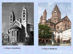Собор в ШпейереСобор в Майнце