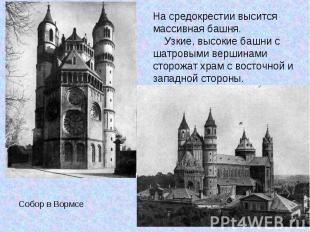 На средокрестии высится массивная башня. Узкие, высокие башни с шатровыми вершин
