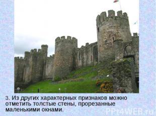 3. Из других характерных признаков можно отметить толстые стены, прорезанные мал