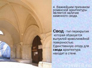 4. Важнейшим признаком романской архитектуры является наличие каменного свода. С