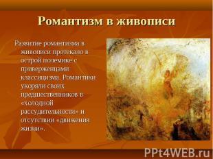 Романтизм в живописи Развитие романтизма в живописи протекало в острой полемике