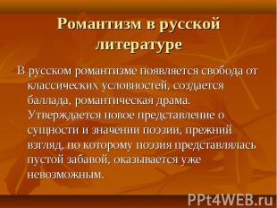 Романтизм в русской литературе В русском романтизме появляется свобода от класси