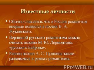 Известные личности Обычно считается, что в России романтизм впервые появился в п