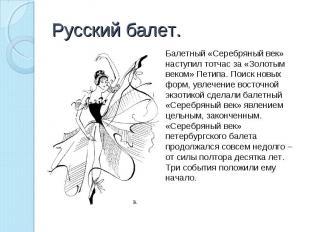 Русский балет. Балетный «Серебряный век» наступил тотчас за «Золотым веком» Пети
