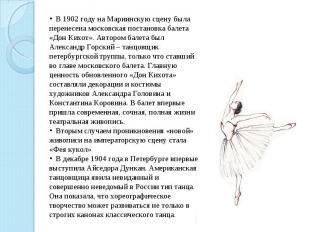 В 1902 году на Мариинскую сцену была перенесена московская постановка балета «До