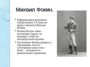 Михаил Фокин. Реформатором балетного театра начала ХХ века по праву считается Ми