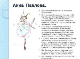 Анна Павлова. Русская артистка балета, одна из величайших балерин xx века.После
