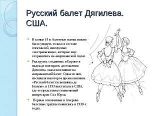 Русский балет Дягилева.США. В конце 19 в. балетные сцены можно было увидеть толь