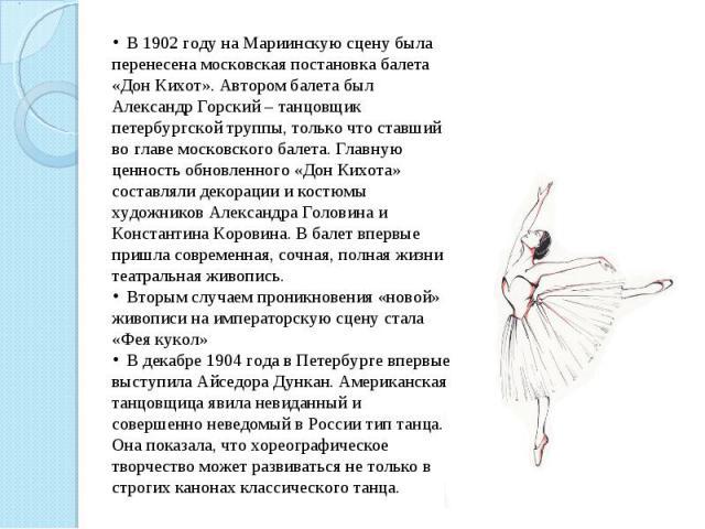 В 1902 году на Мариинскую сцену была перенесена московская постановка балета «Дон Кихот». Автором балета был Александр Горский – танцовщик петербургской труппы, только что ставший во главе московского балета. Главную ценность обновленного «Дон Кихот…