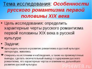 Тема исследования: Особенности русского романтизма первой половины XIX века Цель